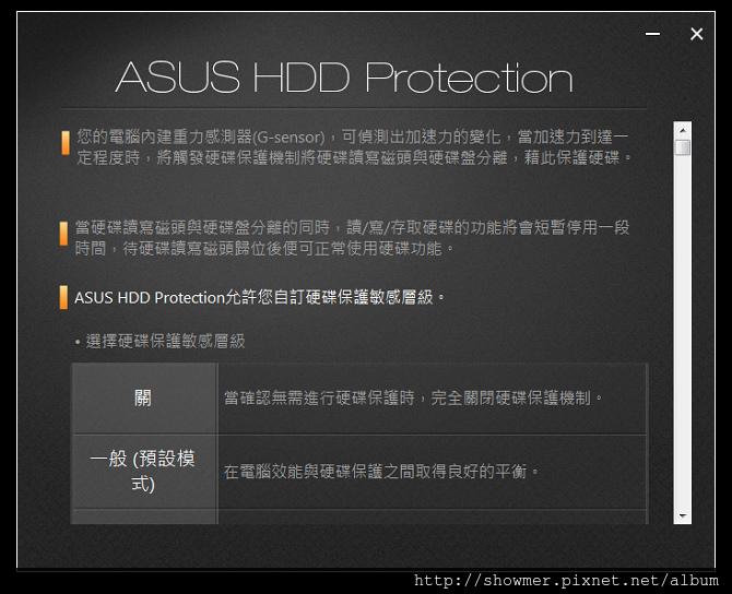 showmerASUS_HDD_PROTECTION_02