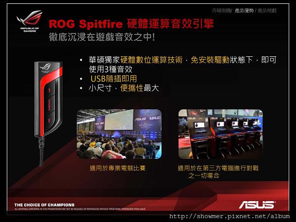showmer008_ASUS ROG 產品介紹_頁面_07.jpg