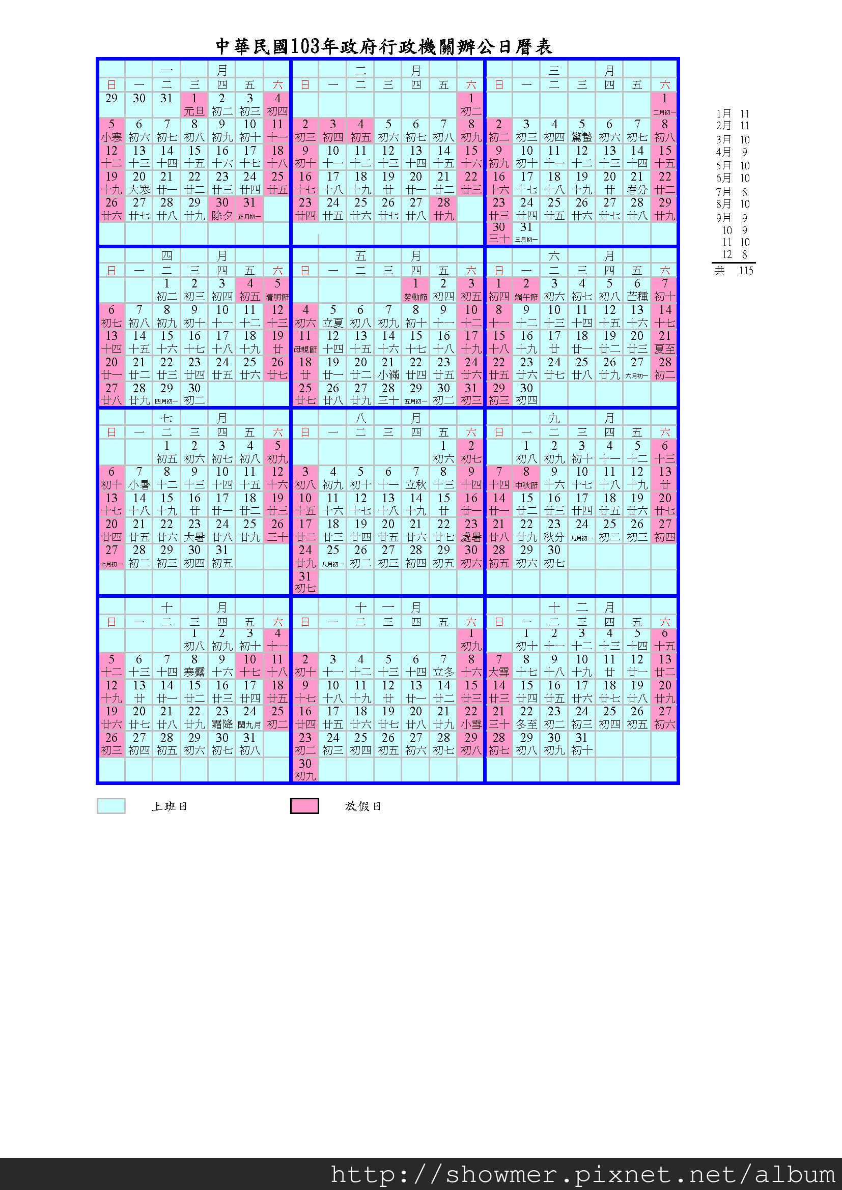 103年行事曆_頁面_1