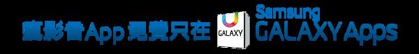 samsungApp_logo