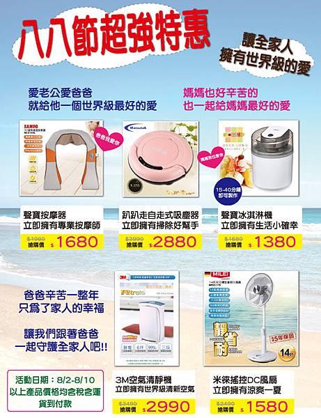 20140802~0810-八八節團購特輯-EDM