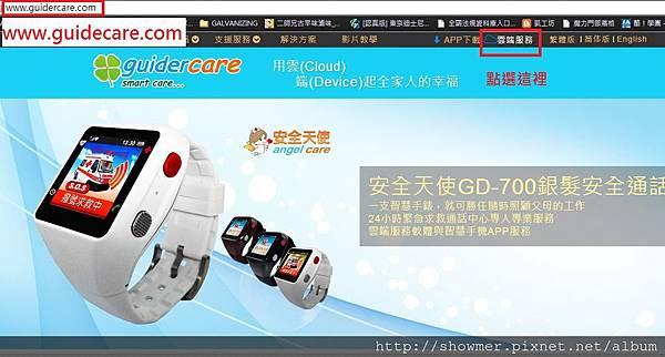 GD-600-雲端服務001.jpg