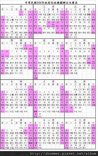 人事行政局-2015-行事曆、放假日-民國104年-644x1024