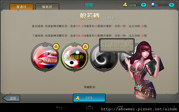 Screenshot_2014-12-21-23-47-44.png