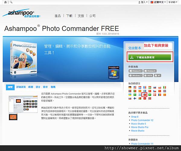 ASHAMPOO_照片管理_001.png