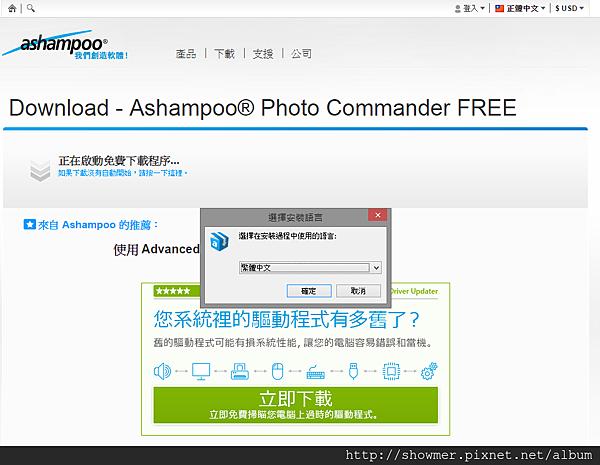 ASHAMPOO_照片管理_003.png