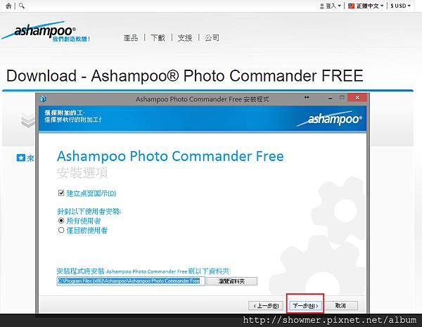 ASHAMPOO_照片管理_005.png