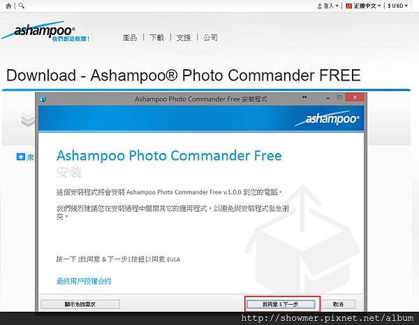 ASHAMPOO_照片管理_004.png