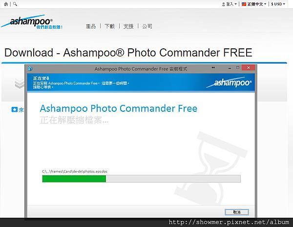 ASHAMPOO_照片管理_007.png