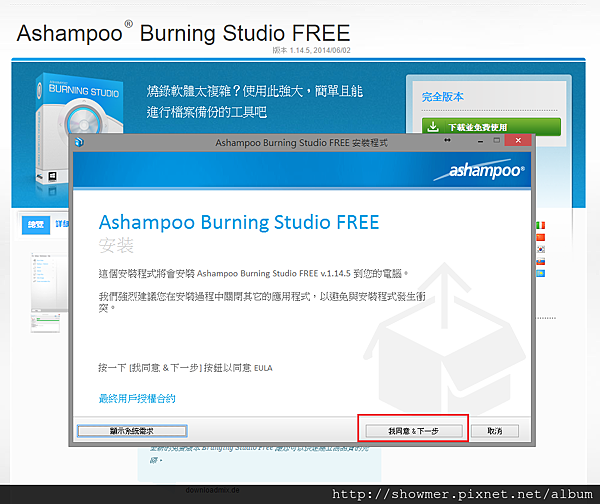 ASHAMPOO_燒錄_006.png