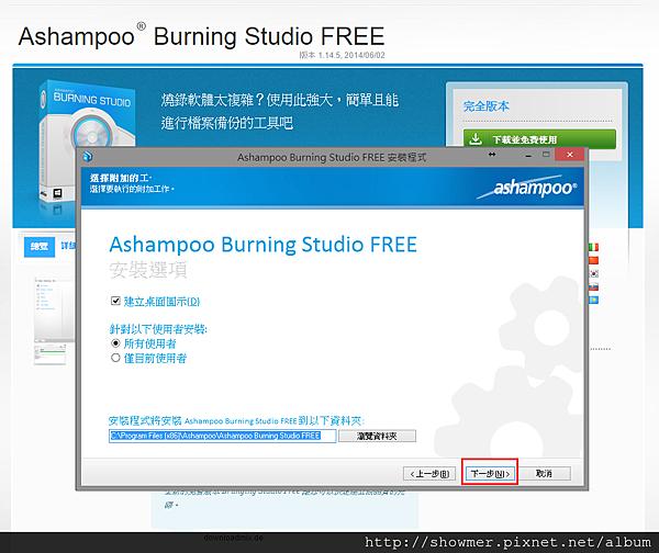 ASHAMPOO_燒錄_007.png