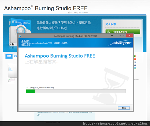 ASHAMPOO_燒錄_009.png
