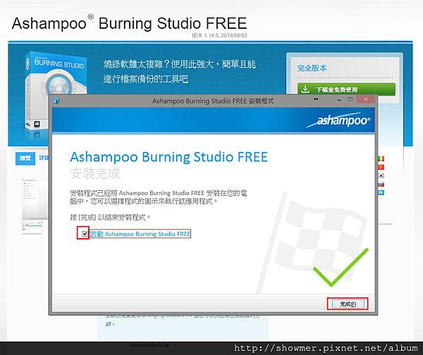 ASHAMPOO_燒錄_010.png