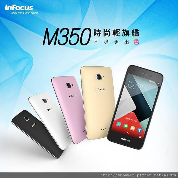 【M350】四核高效能處理器,全頻4G雙卡機,體驗升級的極致快感