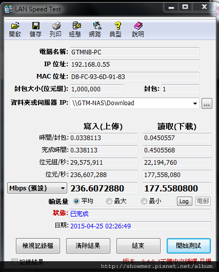 LAN SPEED AC Mbps.PNG