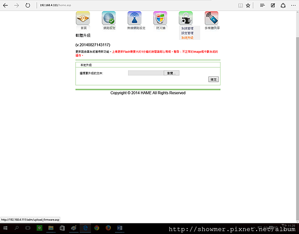 Screenshot_2015-07-06-PC-SETTING-021.png