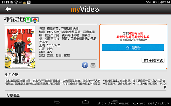 004_月租戶每月額外三片強片可選.png
