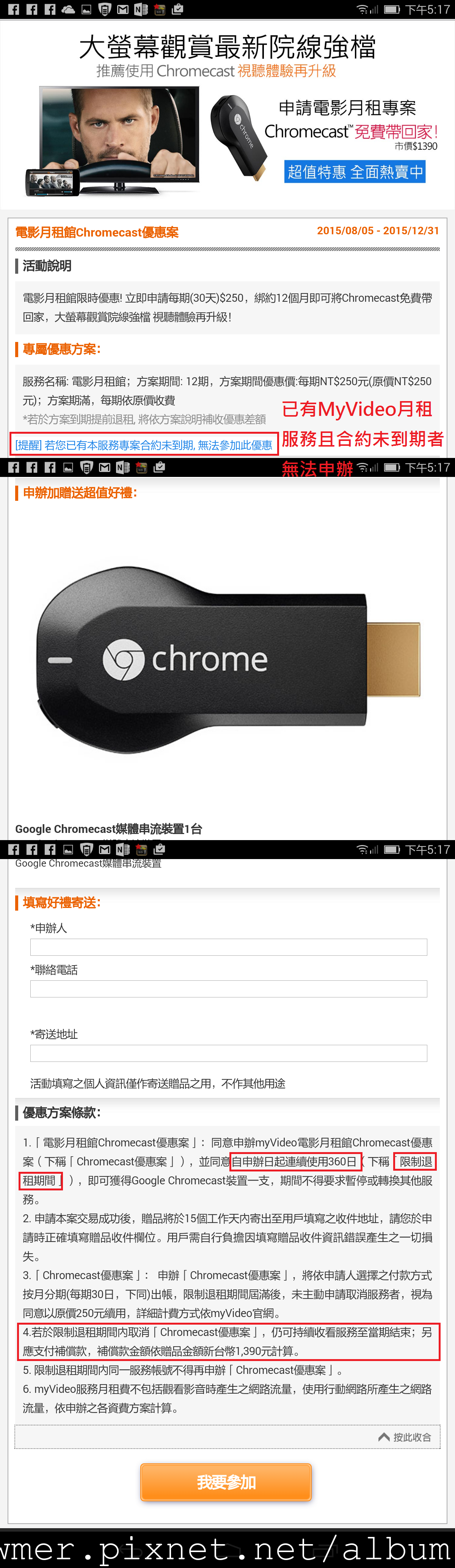 Chromecast優惠方案.png