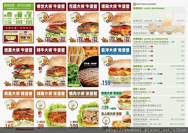 樂檸漢堡2.1菜單