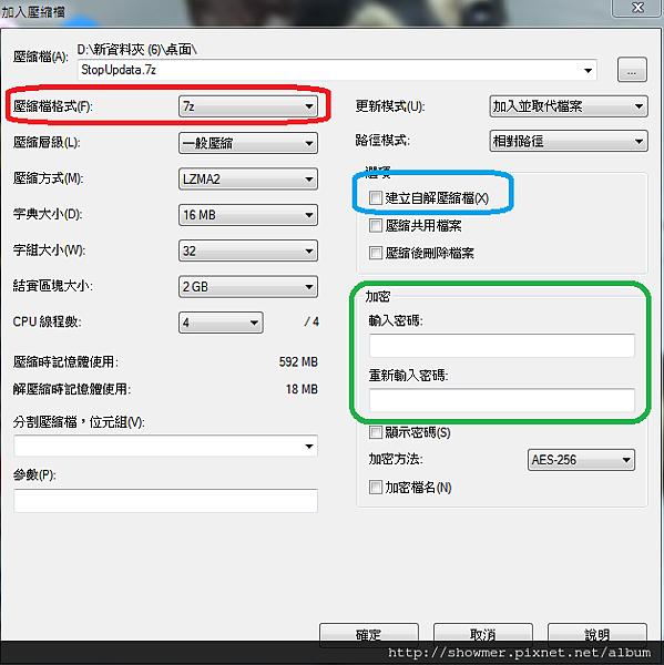 免費] 7-Zip 解壓縮軟體繁體中文版操作簡單完全免費取代WinRAR @ 傻瓜
