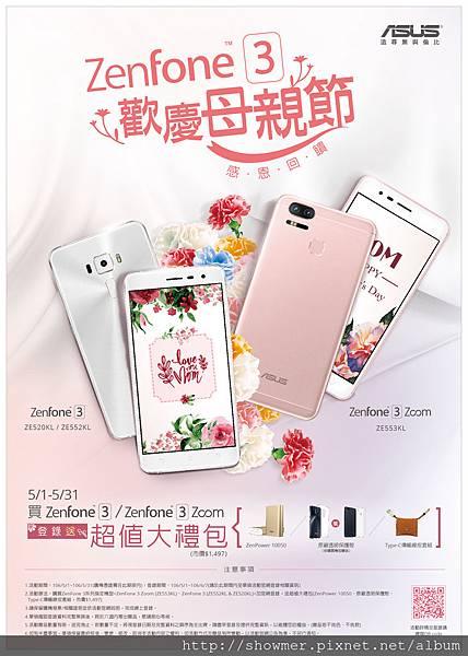 消費者於5月31日以前購買ASUS ZenFone 3(ZE552KL ZE520KL)或ASUS ZenFone 3 Zoom(ZE553KL),並至華碩官方活動網站完成線上登錄,就送獨家超值大禮包。