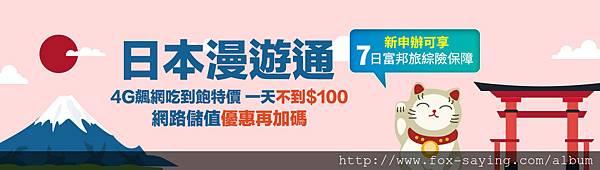 roamingJP-0807-banner-lg