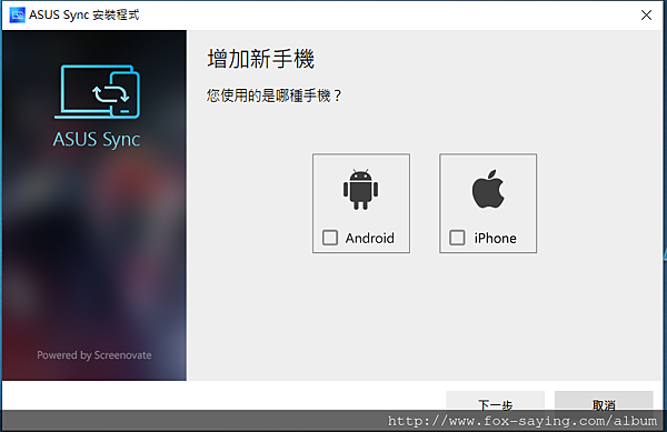 ASUS SYNC 2.png