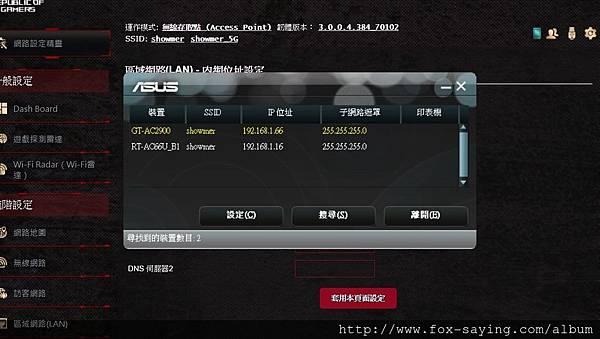 GT-AC2900 AIMesh04.jpg
