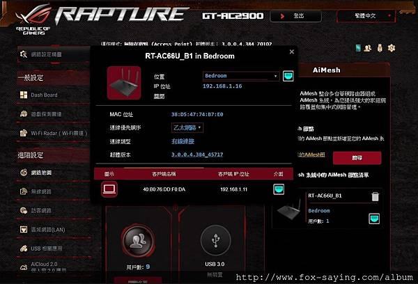 GT-AC2900 AIMesh.jpg