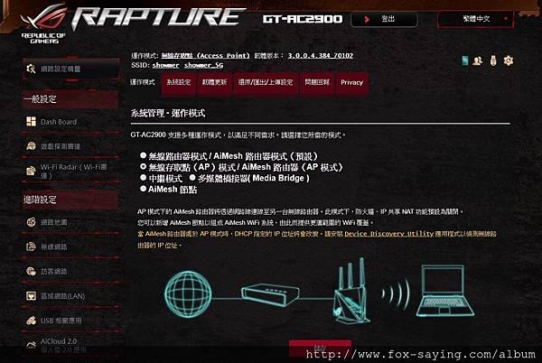 GT-AC2900 AIMesh03.jpg