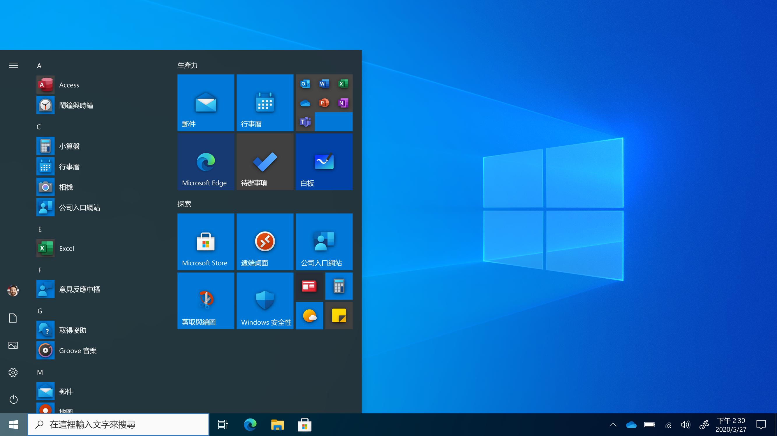W10_20H1_CML_Laptop_Start_16x9_zh-TW.png