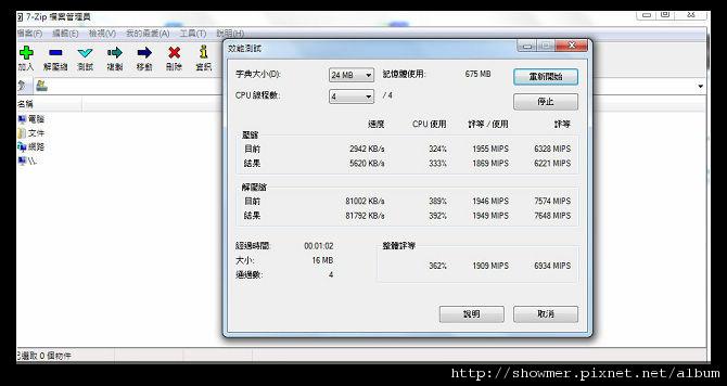 nEO_IMG_7-zip-解壓縮.jpg