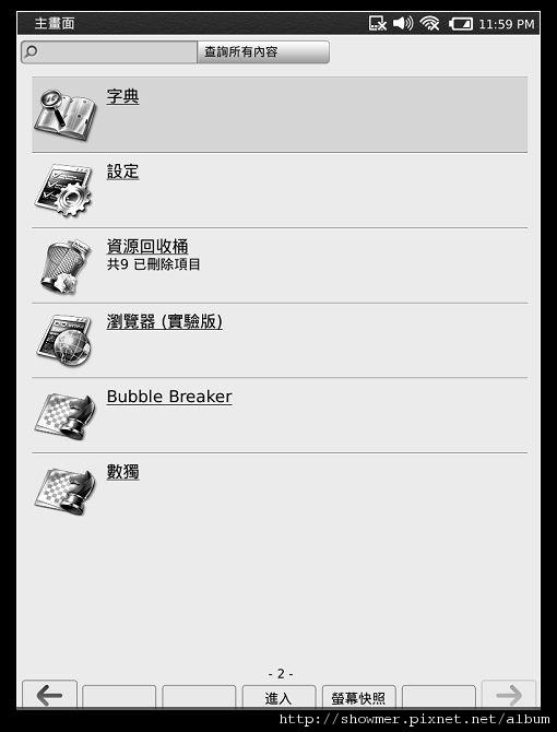 nEO_IMG_launcher20110201235940.jpg