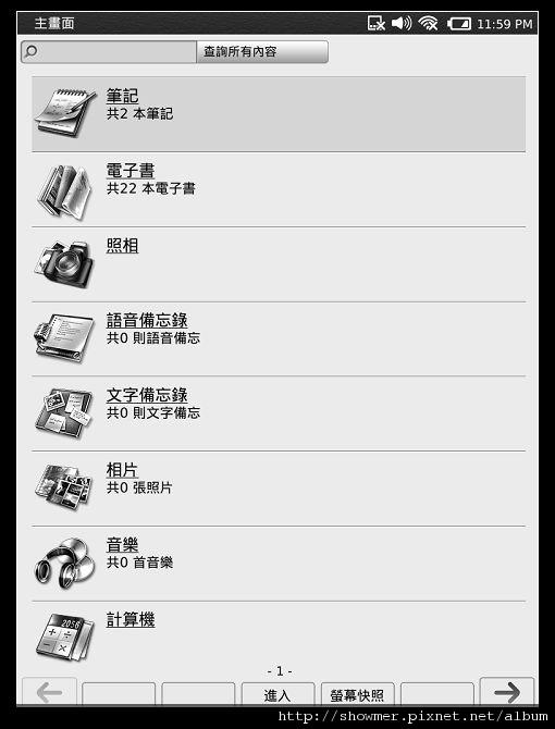 nEO_IMG_launcher20110201235931.jpg