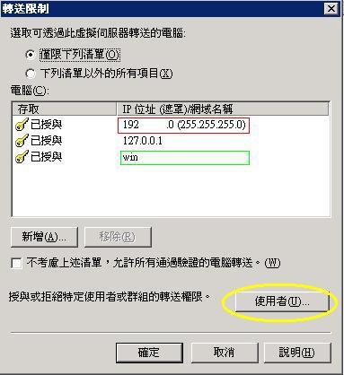 SMTP.JPG