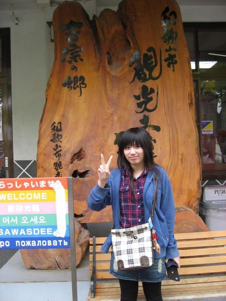 和歌山腳店門口