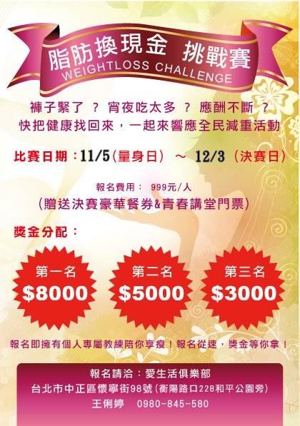 體重挑戰賽宣傳FB.jpg