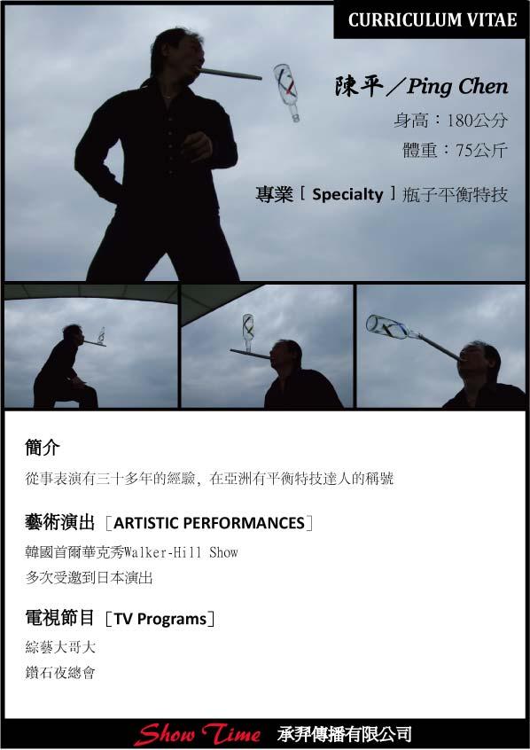 陳平個人檔案-繁體.jpg