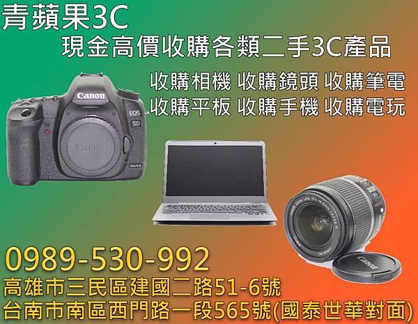 2014-3-青蘋果3C - 高雄台南DM -1-樣品