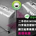 rimowa_0424.jpg
