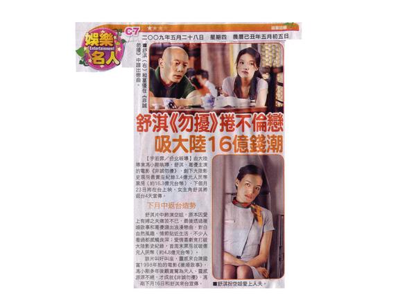 蘋果日報_090528