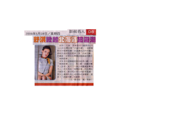 自由時報_090528