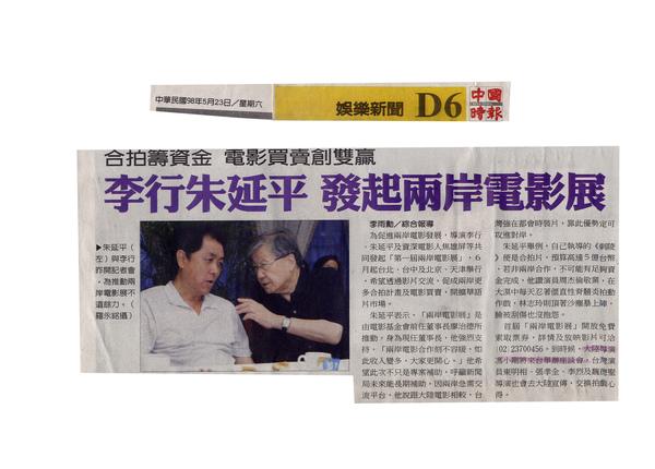中國時報_090523