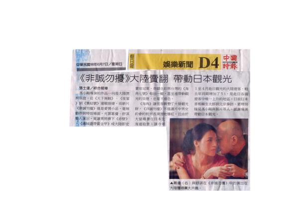 中國時報_090607