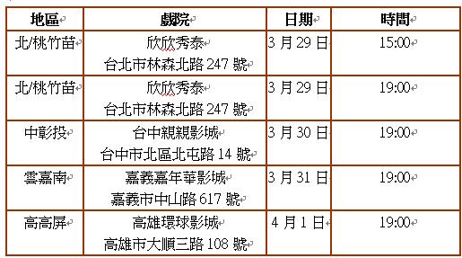 《鑑真大和尚》特映會.png