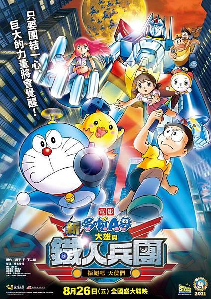 哆啦A夢:新大雄與鐵人兵團.jpg