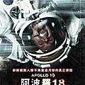 阿波羅18.jpg