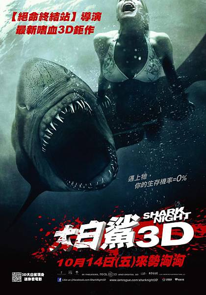 大白鯊3D.jpg