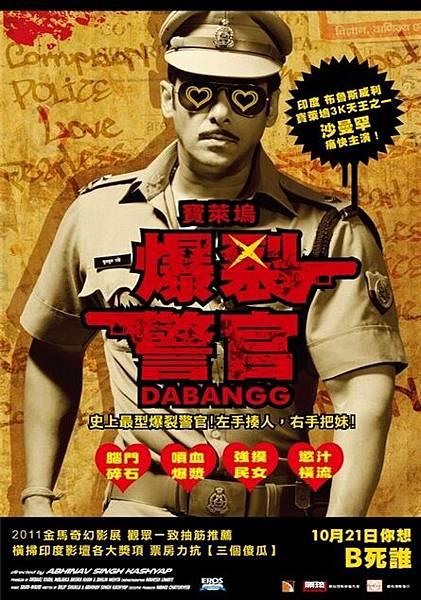 寶萊塢之爆裂警官.jpg
