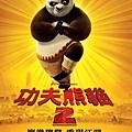 功夫熊貓2.jpg